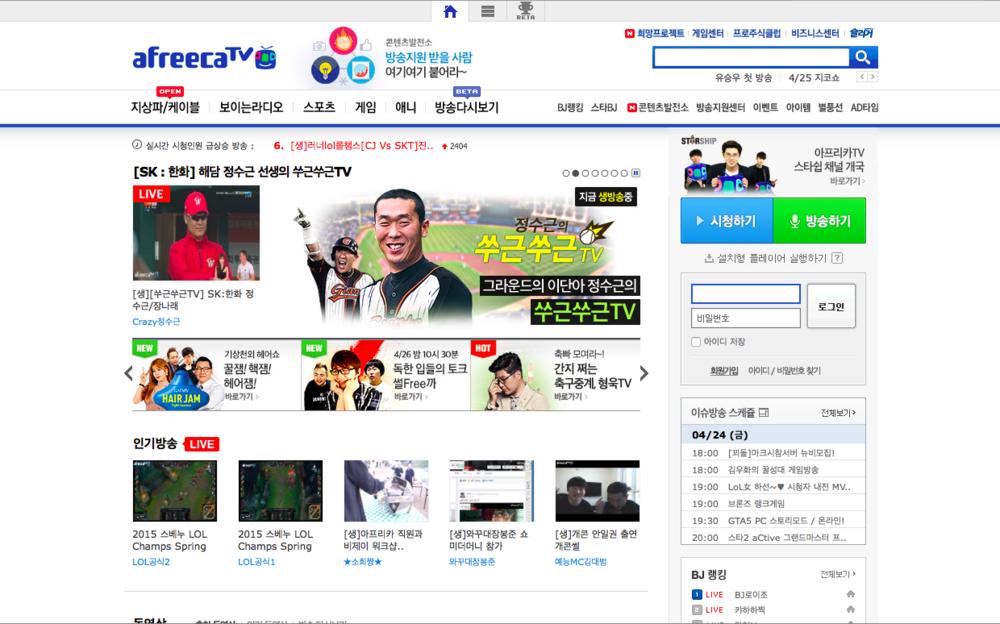 afreeca's homepage, 4.24.2015