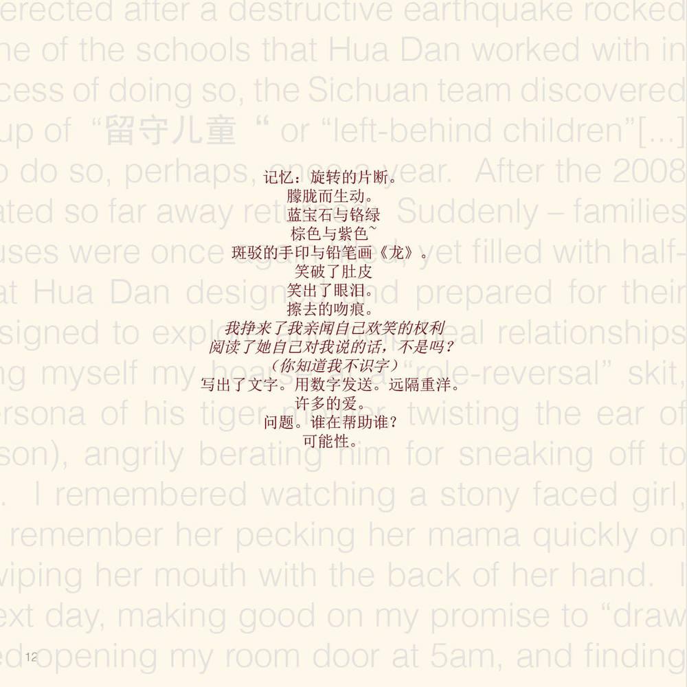 Part 01 5 Poetic memory MY CN.jpg