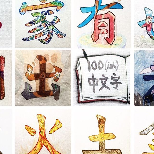 100 Characters Puzzle 7/15!  Back in the bull city (which is very wet, but thankfully didn't get hit too hard by Florence 🌧). Today, trying to grapple filing quarterly taxes. What a 🤕! * 明天见!(Míngtiān jiàn,See you tomorrow! ) * #pandacubstories #chinese #chineselearning #mandarin#typography #watercolor #panda #lettering #languages #FlashCard #Cantonese #Putonghua #Chinese #StandardChinese #LearnChinese