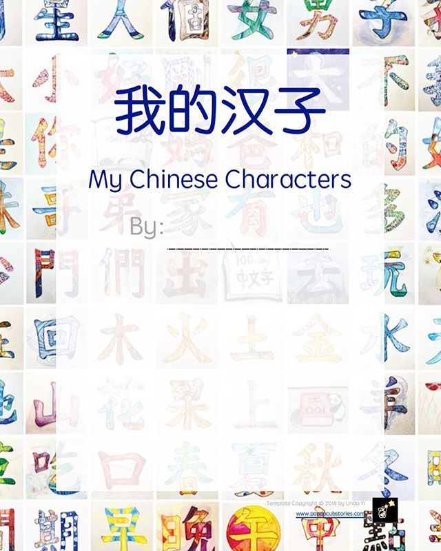 """我的漢(汉)字""/My Chinese Characters📚 (sample Cover page!) * Now that I've finished the 100 Character paintings, I'm trying to incorporate some of them into my teaching! Here are some #workinprogress #worksheets for a ""Make you own book"" activity that I'm planning for some of my students! * The idea is that as the term goes on, students will be able to create personalized ""我的漢(汉)字"" (Wǒ de hànzì, My Chinese Characters) books - 🎨✏️📚 personalized to their own learning pace and content! * #pandacubstories #chinese #chineselearning #mandarin #typography #watercolor #panda #lettering #languages #FlashCard #Putonghua #Chinese #StandardChinese #LearnChinese #art #painting #teaching #teachingresources"