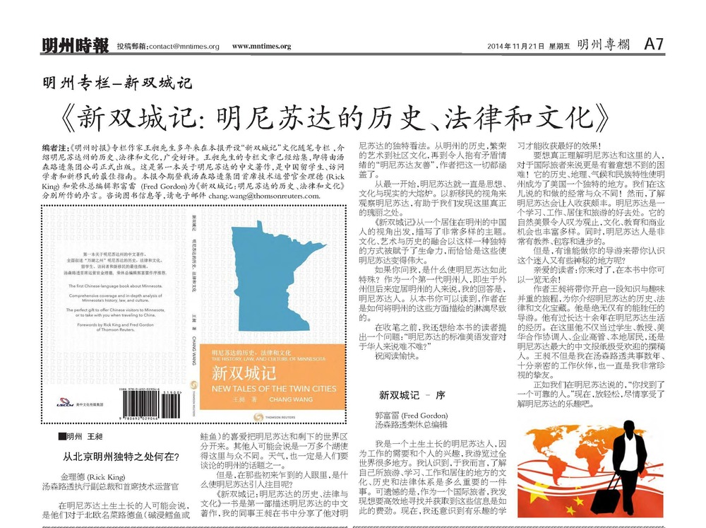 Book Foreword in Chinese.jpg