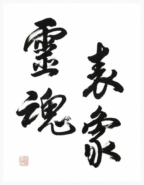 AnimaPersona, calligraphie chinoise par Liankui Zhang. Montréal, Janvier 2015.