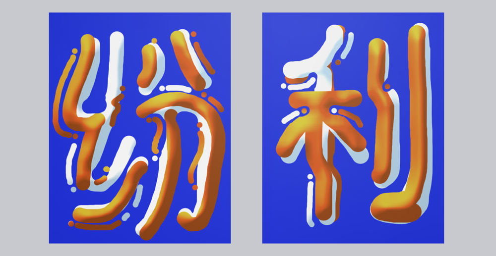 Tubes by Eric Hu.