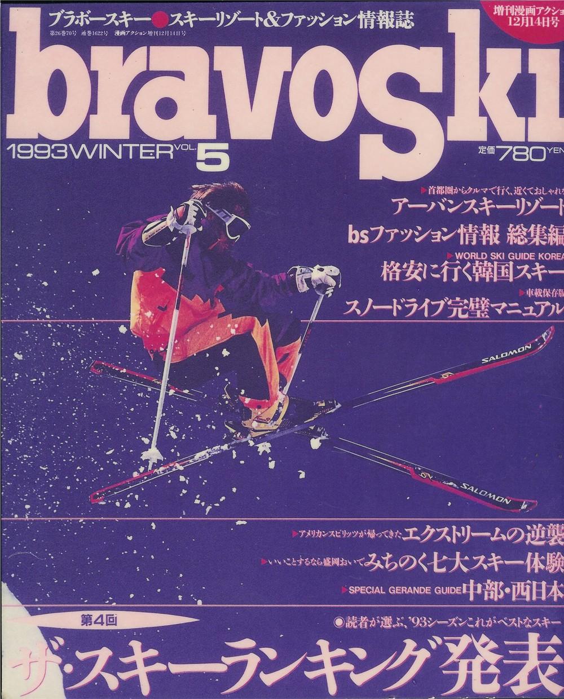 Magazine Cover25-Brad Vancour-1993.jpg