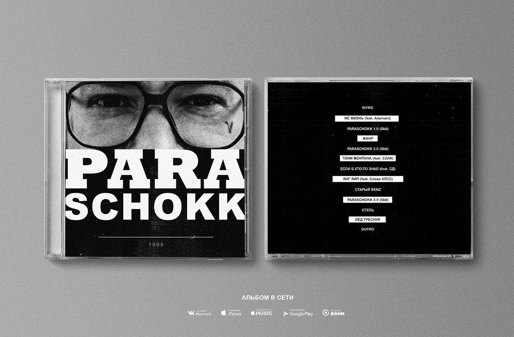 """""""ParaSchokk"""", 2018"""