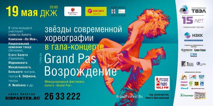 Festival Grand Pas - Novosibirsk.jpg