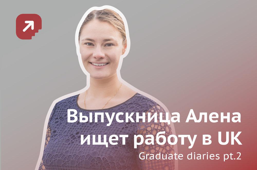 Graduate diaries part 2.jpg