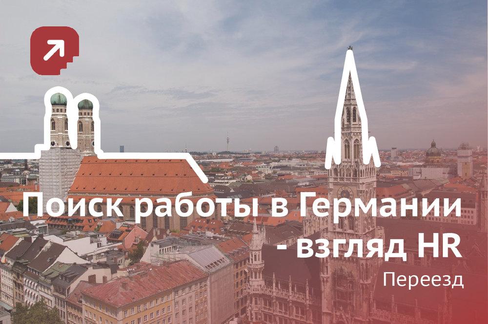 поиск_работы_германия.jpg