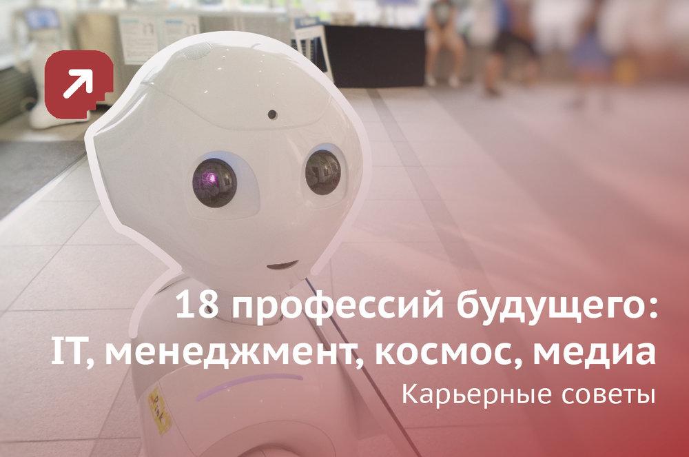 18_профессий_будущего.jpg