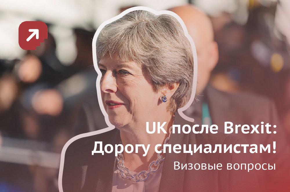 UK_после_Brexit.jpg