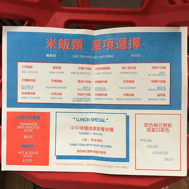 "A-Pou's Taste, menu by A. Savage for ""The Past, Too Is An Intruder"", this fall - menus still at the dumpling gallery across the street from the old IDIO #risograph #design #menu #taiwanese #asavage #andrewsavage"