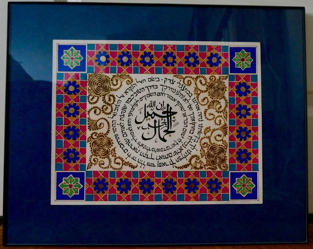 wajida calligraphy framed.jpg