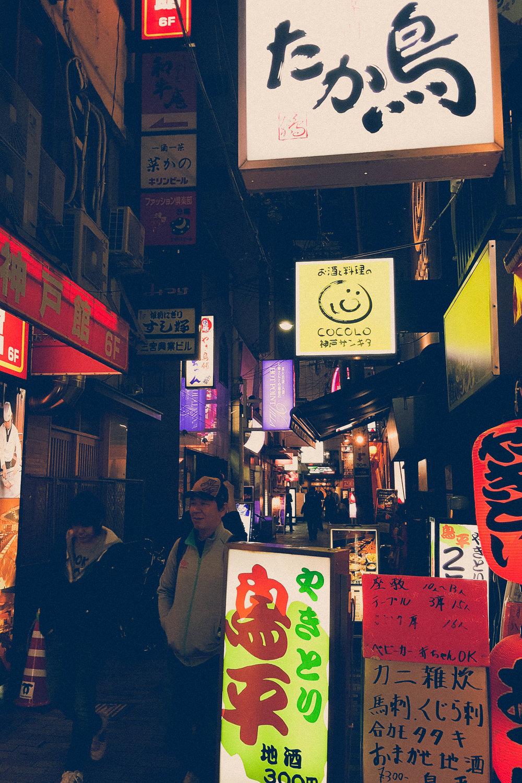 A street in Kobe by night