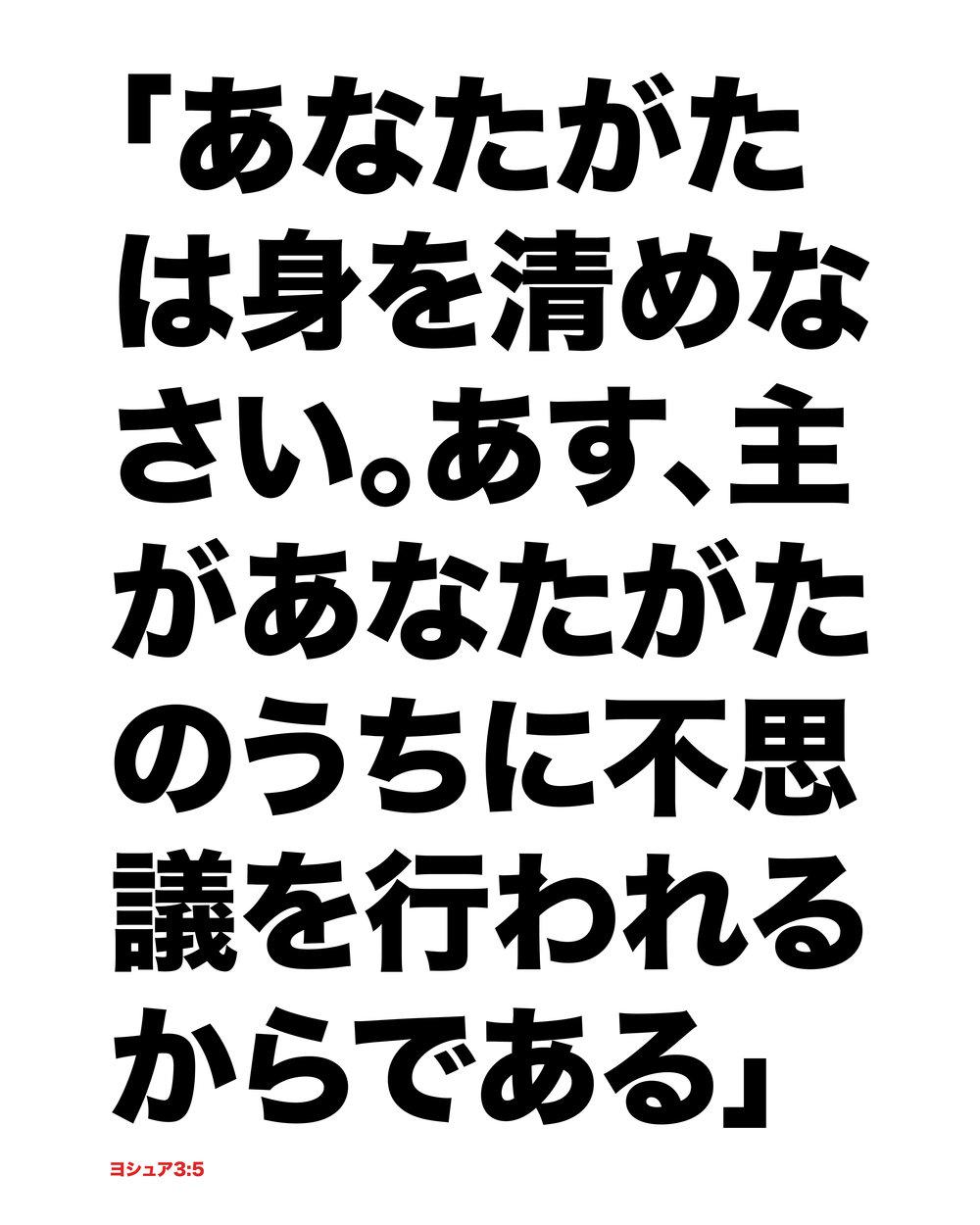 Japanese poster Joshua 3-5-01.jpg