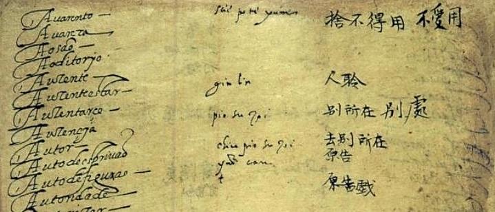 Chinese dictionary Ruggieri