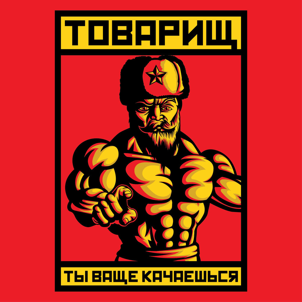 comrade-doyouevenlift-bodybuilding-weightlifting-powerflifting-apparel-shirts-tshirt-russian-red-yellow-black-obey-propaganda-weightlifting-vector-vectorart-illustration-illustrator-orozco-design-graphicdesign-beard-robertoorozco-robertoartist-art-artist-lasvegas-vegas.jpg
