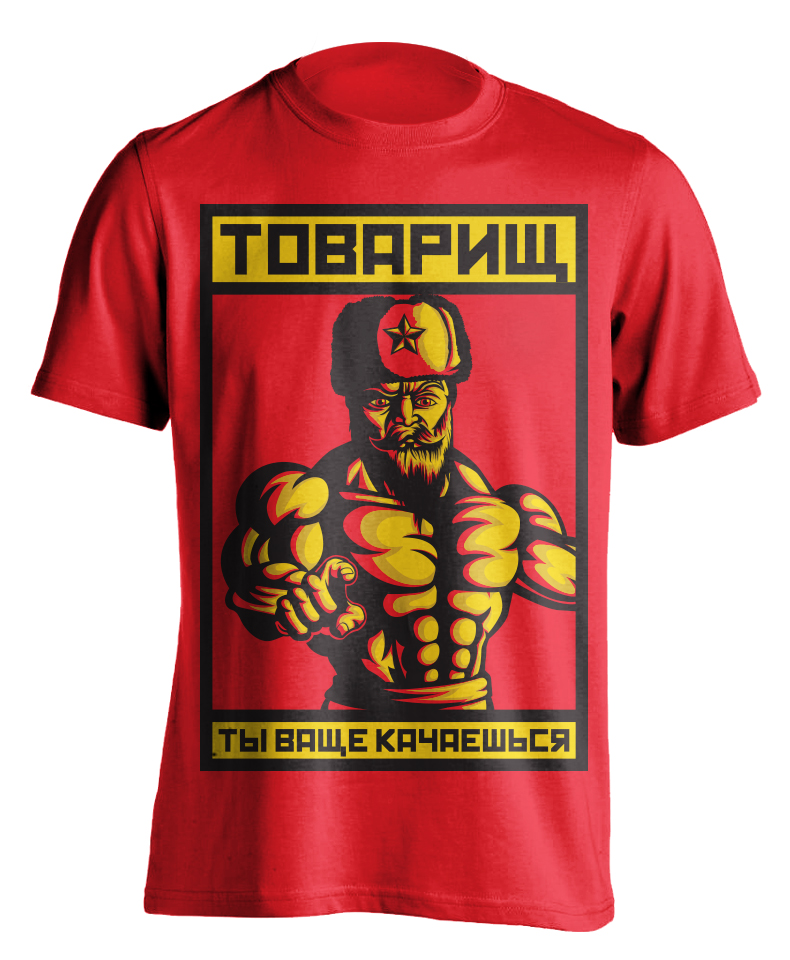 comrade-doyouevenlift-bodybuilding-weightlifting-powerflifting-apparel-shirts-tshirt-russian-red-yellow-black-obey-propaganda-weightlifting-vector-vectorart-illustration-illustrator-orozco-design-graphicdesign-beard-robertoorozco-robertoartist-art-artist-lasvegas-vegas-redtee.jpg