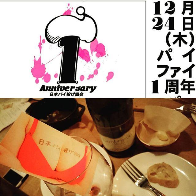 そんでもって12月24日は パイファイ一周年パーティ!  どんなに無駄なことも1年も続けるとナニカになってる気がする!  たまたま隣に座っていた女の子をスカウトして作った新しい日本パイ投げ協会のカードも納品されて高まるぅ~!