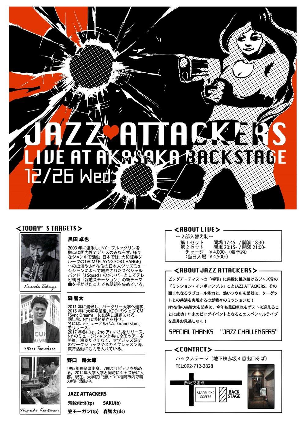 アタッカーズ1226(1).jpg