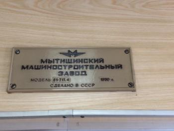 Manufacture tag on metro, from the USSR