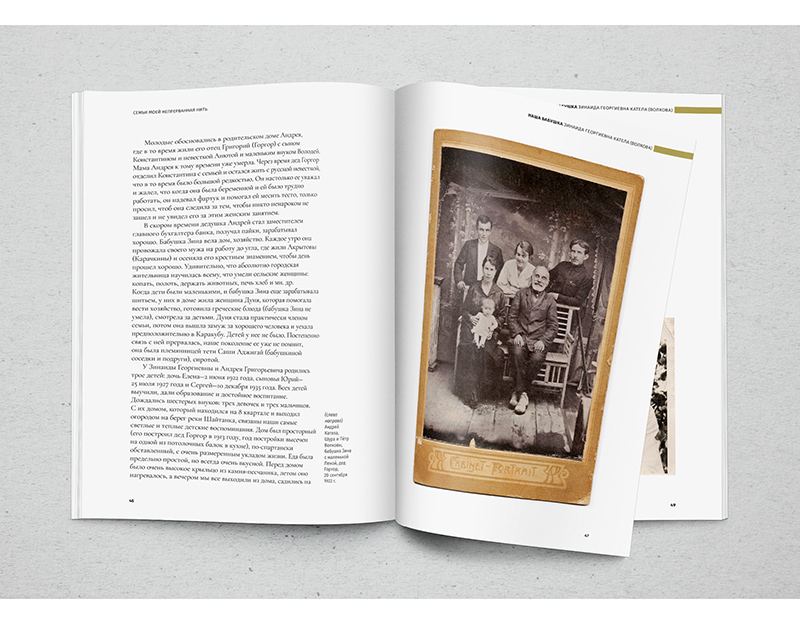 Book Design - Layout, typography
