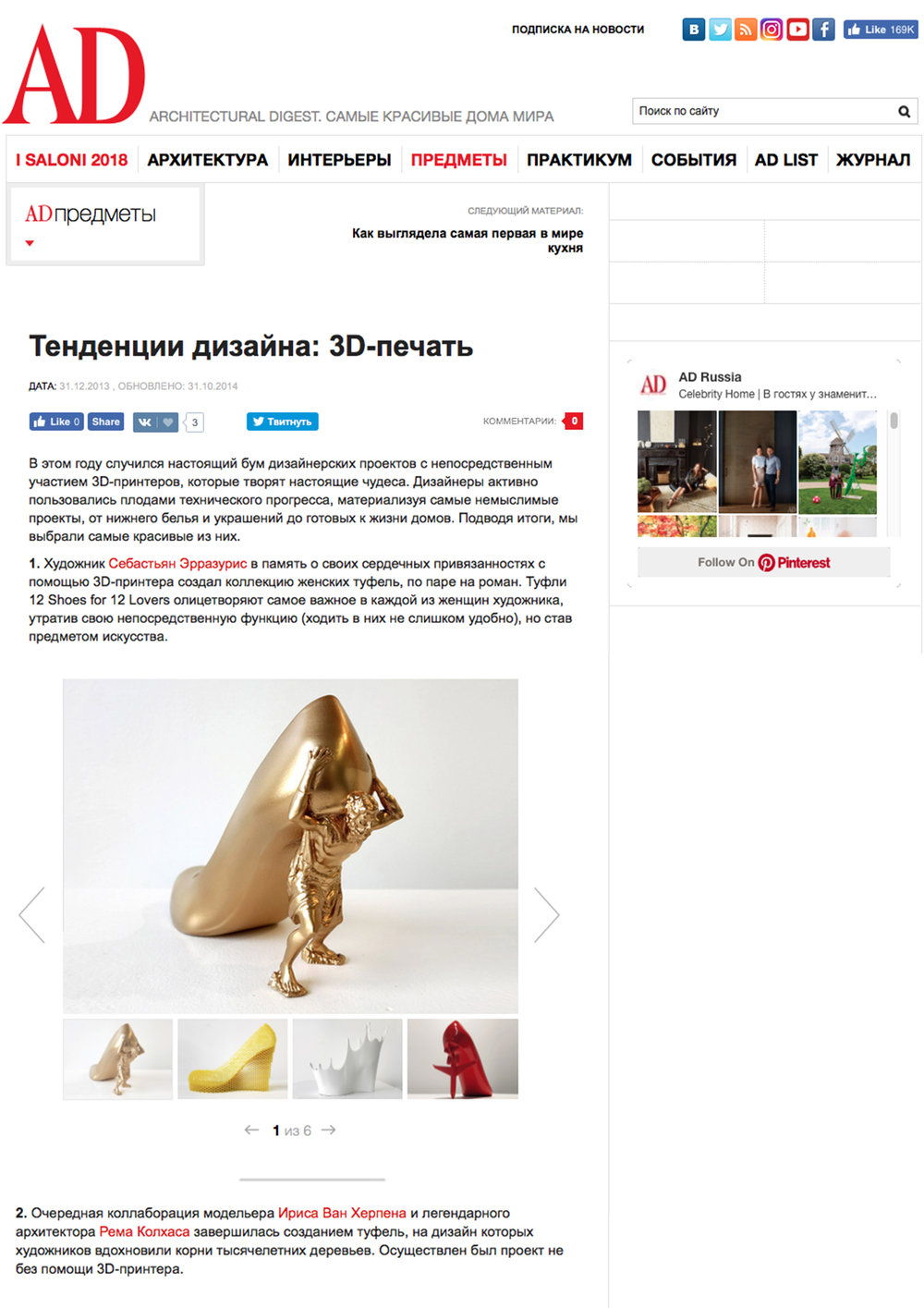 AD_RUSIAN2017.jpg