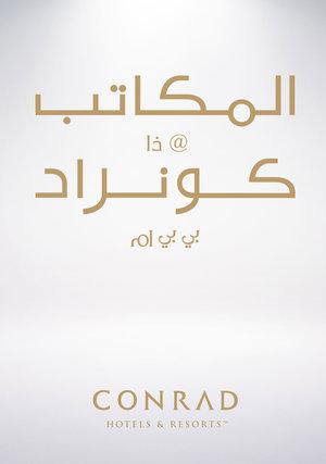 The-conrad-offices-dubai-logo.jpg