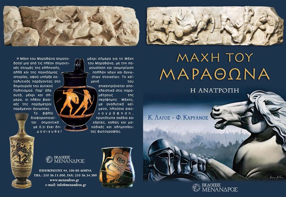 Cover of the book Battle of Marathon by K. Lagos and F. Karyanos.