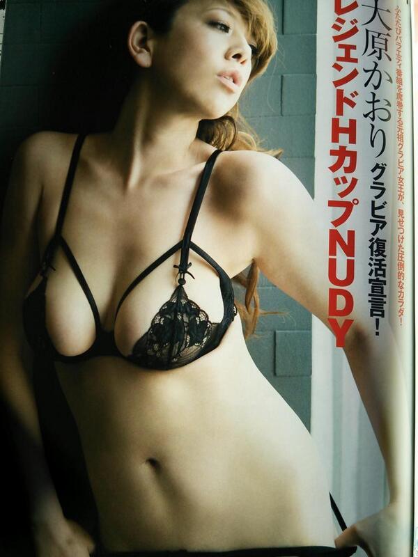 Kaori Ohara (大原かおり)