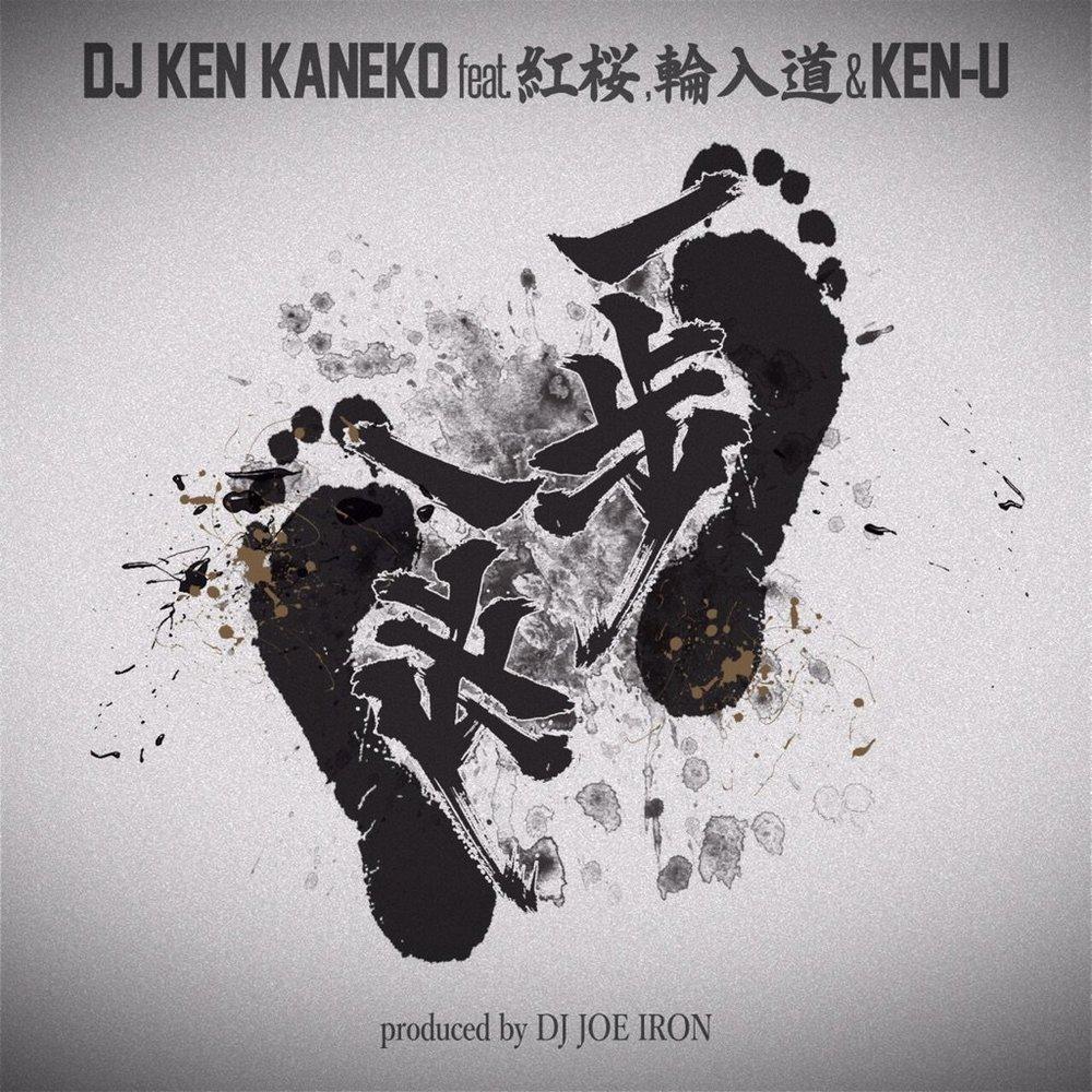 "DJ KEN KANEKO ft. 紅桜, 輪入道 & KEN-U ""一歩一歩 "" (Pro: JOE IRON) Artwork/カバー"