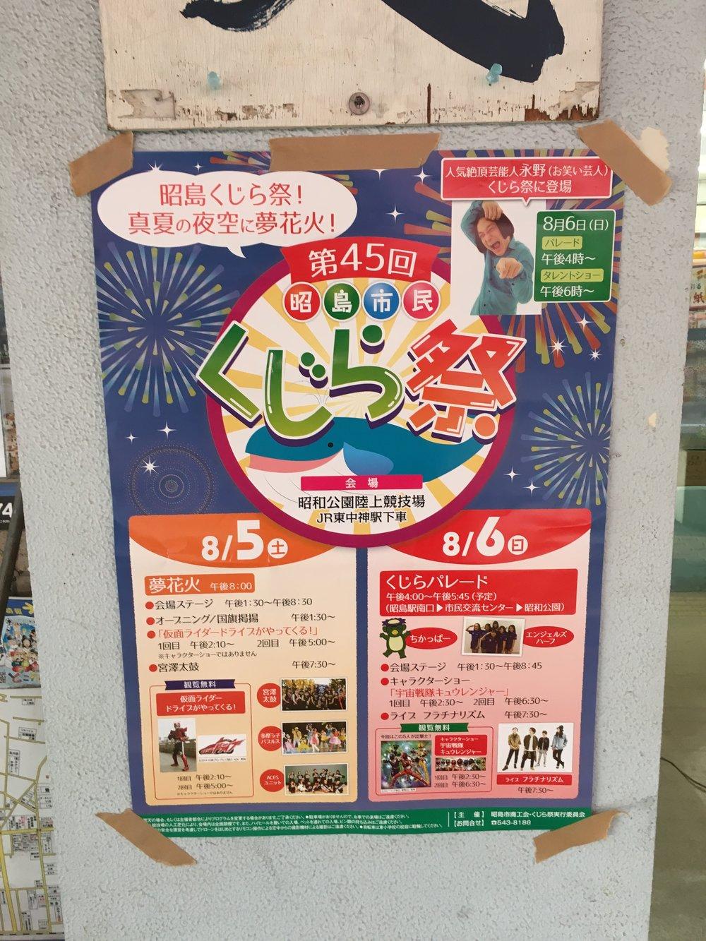 2017 Kujira Matsuri poster (昭島くじら祭)