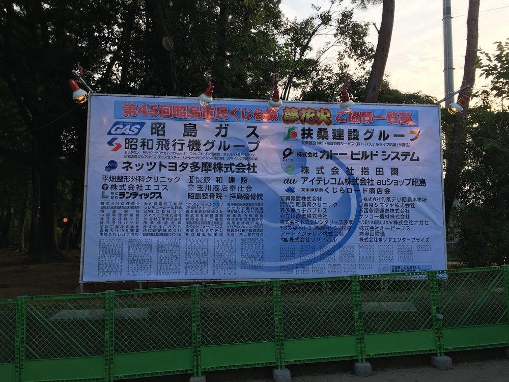 2017 Kujira Matsuri Entrance (昭島くじら祭入口)