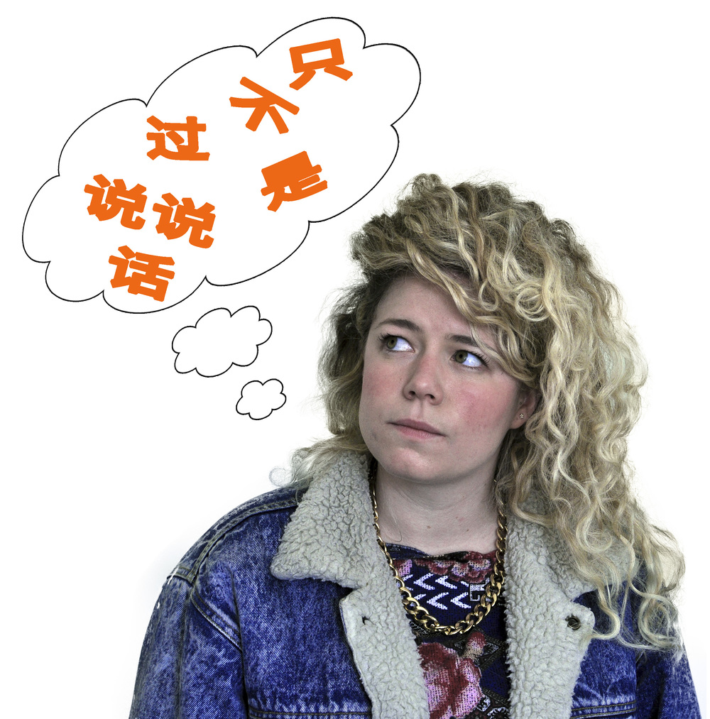 """Louise Reay's mix of standup and clowning is entirely in Chinese but for an audience that doesn't speak any Chinese at all! Only 7% of communication is verbal, this act is an experiment in the other 93%. You'll understand it, but you won't know why! www.louisereay.com  @LouiseReayBeam   """"Such a natural clown"""" - Doctor Brown """"A must-see"""" - The Telegraph"""