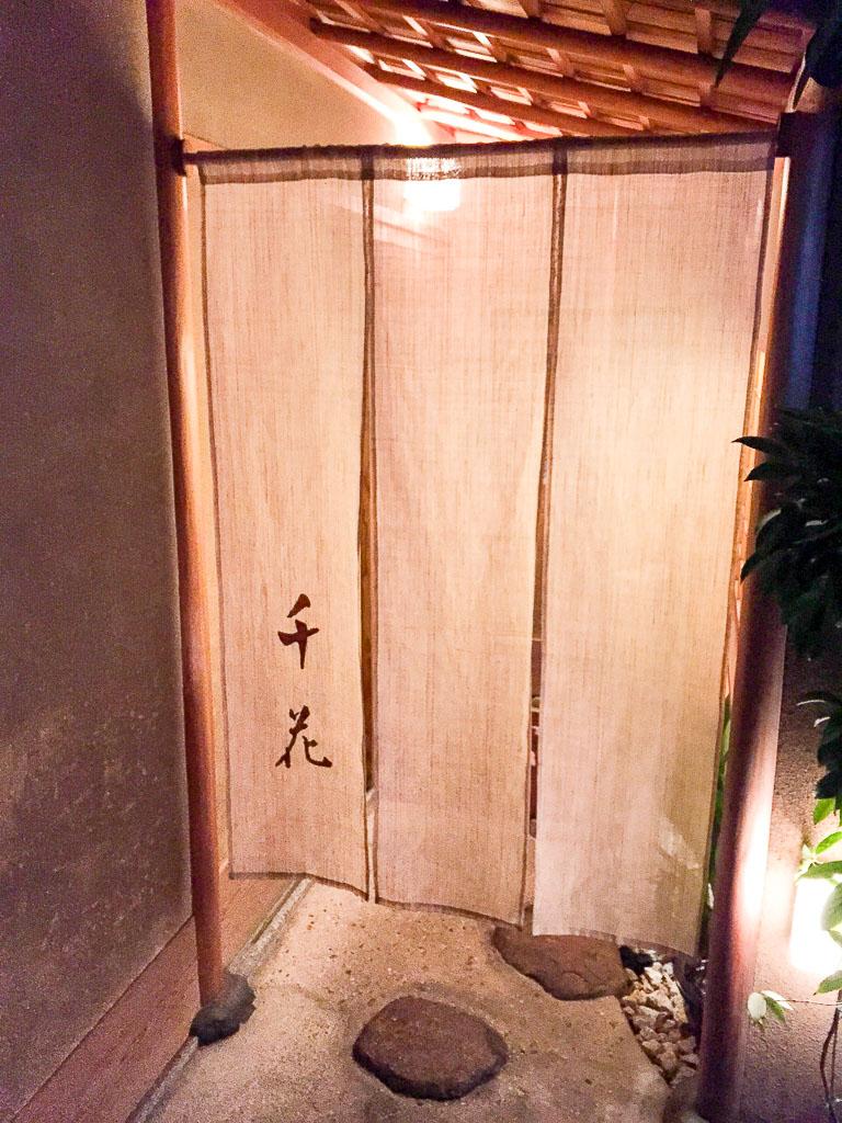 Chihana Main Entrance