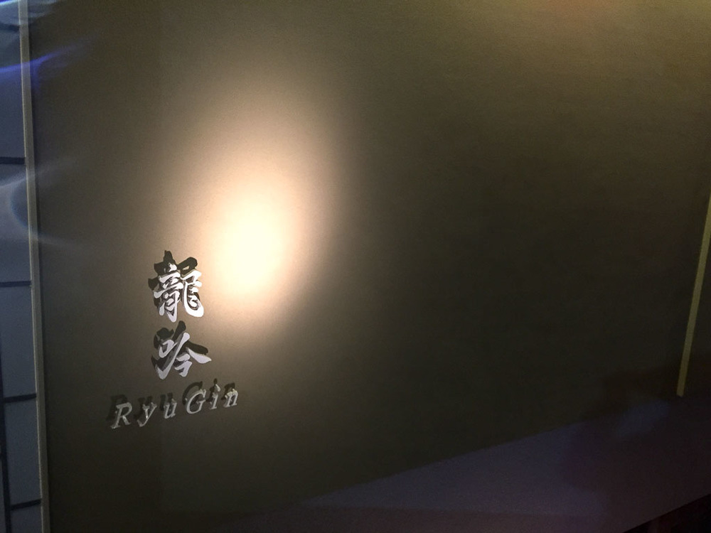 Ryugin Main Entrance