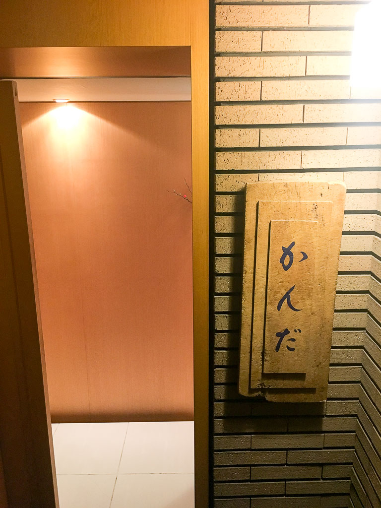 Kanda Main Entrance