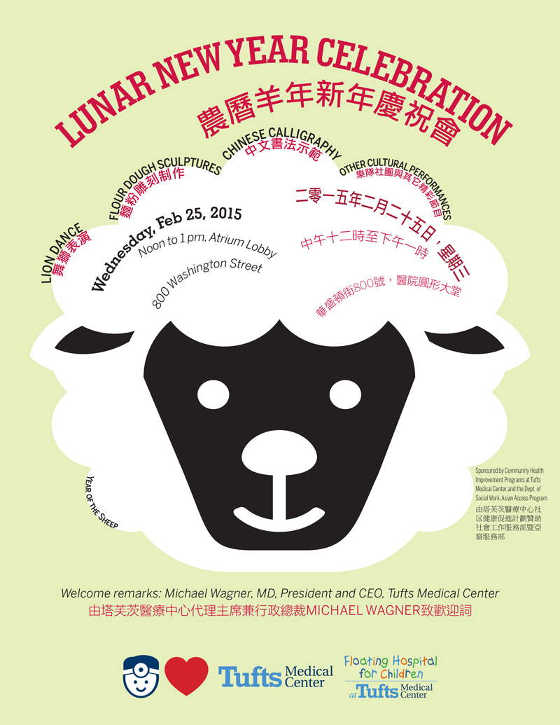 15-0007-ADV-CH-D02-TuftsMC-Lunar-New-Year-Flyer-800px.jpg