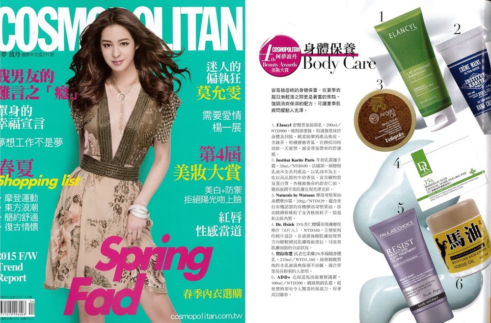 COSMOPOLITAN-2015.04-BEAUTY AWARDS.jpg