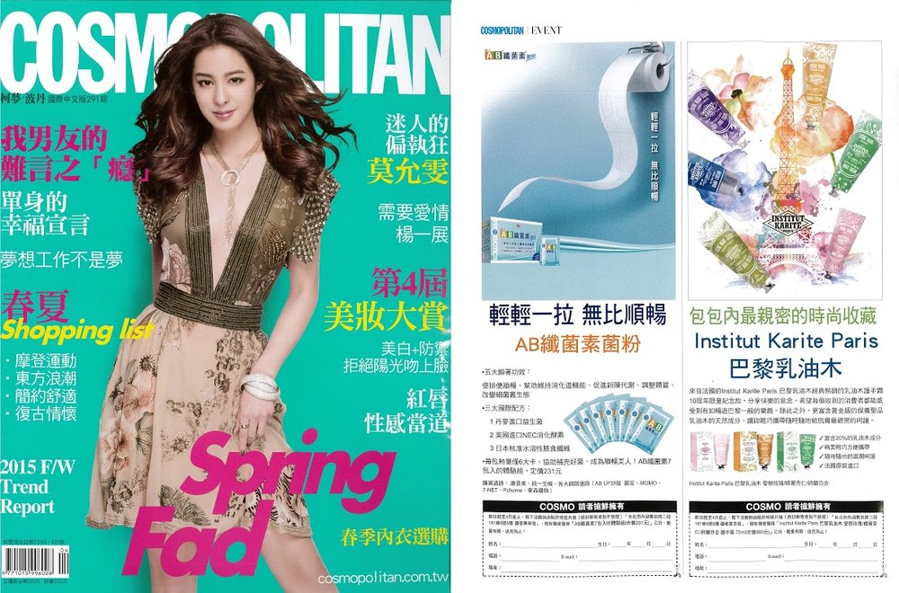 COSMOPOLITAN-2015.04-EVENT PAGE.jpg