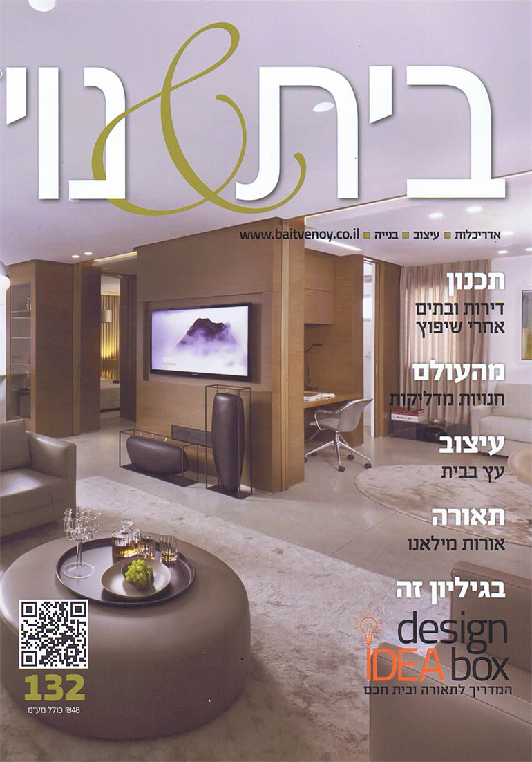 """""""Bait Venoy"""" Magazine 2013"""