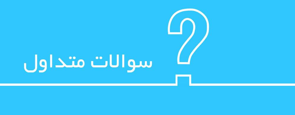 FAQ Farsi.jpg