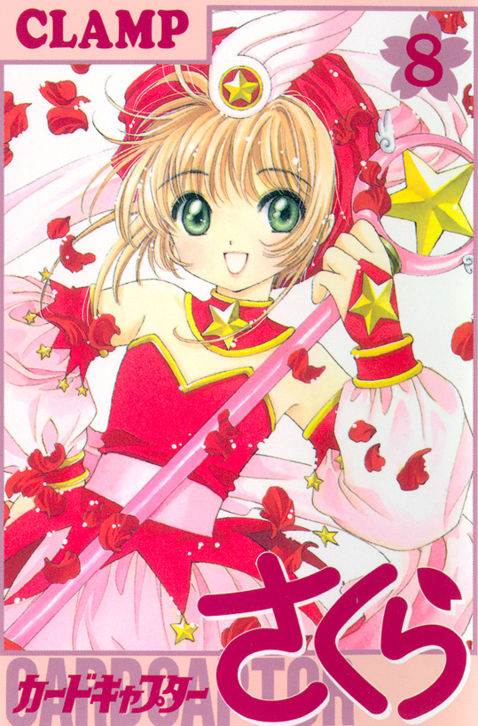 Cover art for volume 8 of the  Cardcaptor Sakura  manga.  Credit to CLAMP.