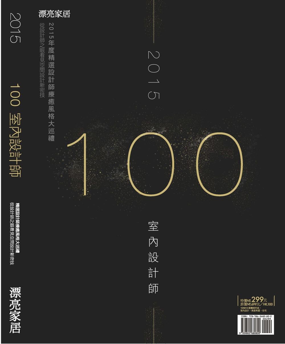百大2015.01-封面.jpg