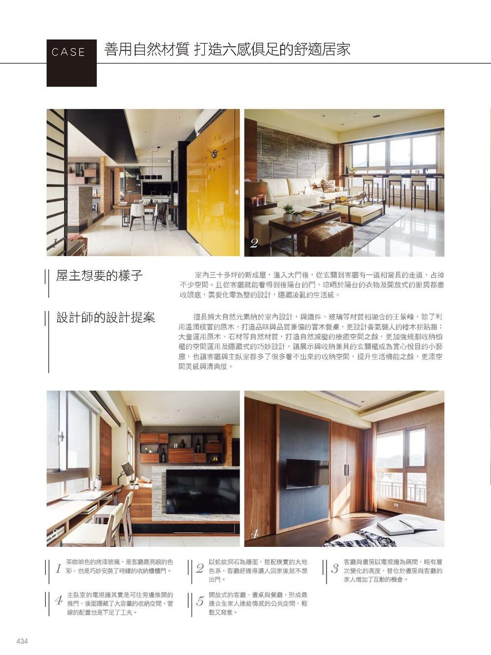 百大2015.01-頁面_3.jpg