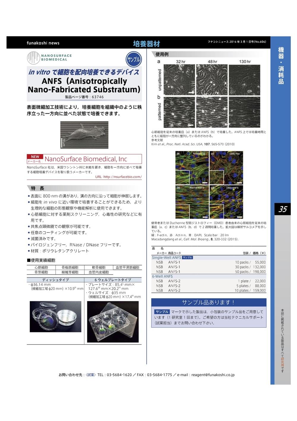 Funakoshi Ad 1.jpg