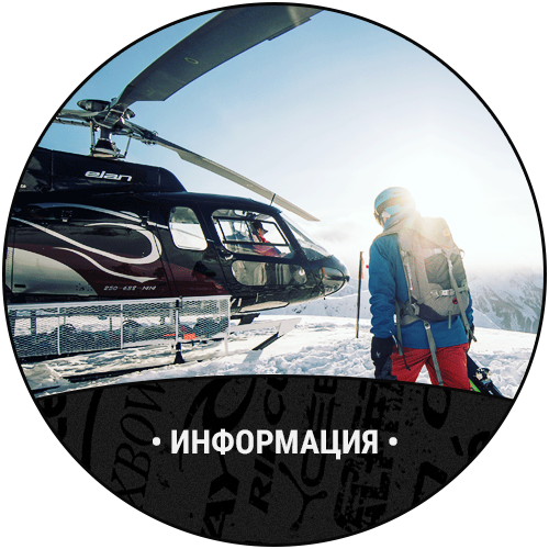 Elan Ski Shop & Rental_Информация.png