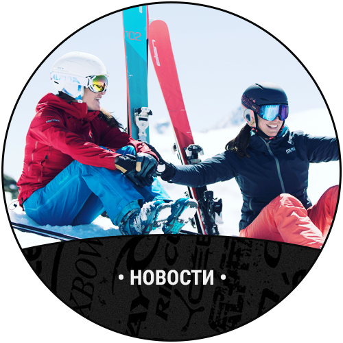 Elan Ski Shop & Rental_новости.png