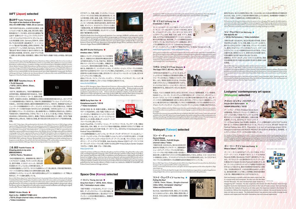 IAFT1718_poster_web.jpg
