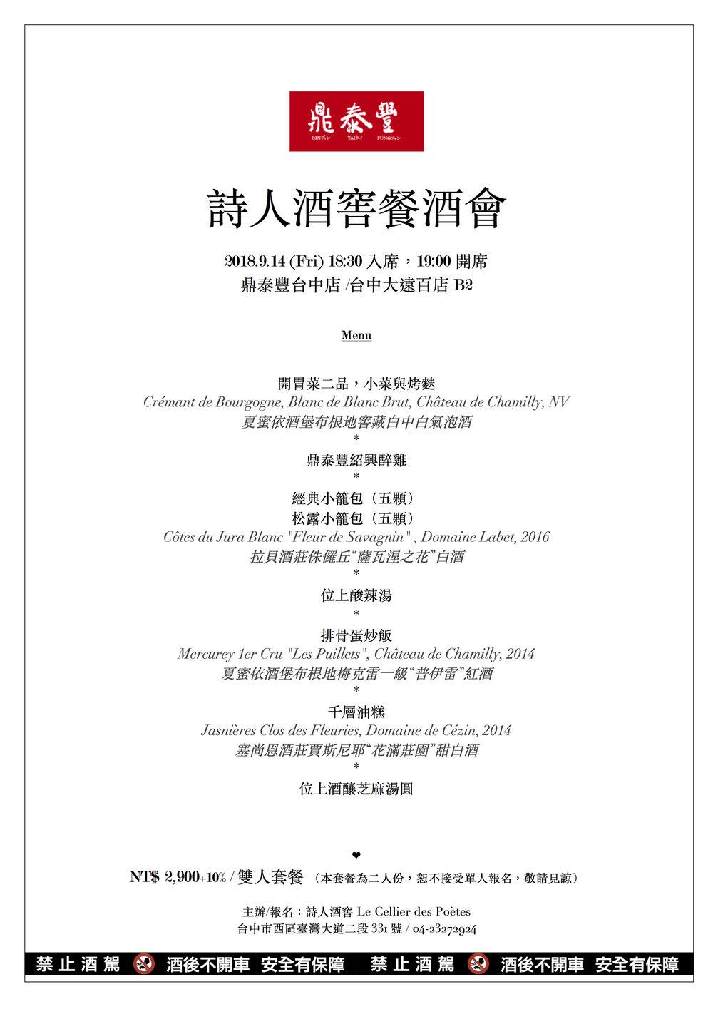 20180914_鼎泰豐確認菜單.jpg