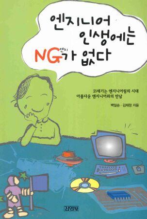 엔지니어 인생에는 NG가 없다 김영사, 2000